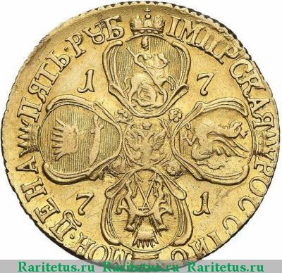 Монета 5 рублей 1771 года Екатерины II (буквы «СПБ-ТI») - реверс