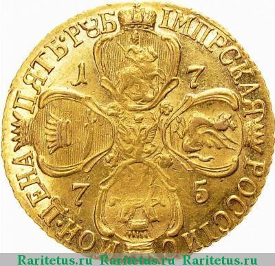 Монета 5 рублей 1775 года Екатерины II (буквы «СПБ-ТI») - реверс