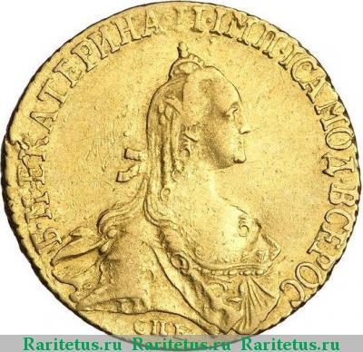 Монета 5 рублей 1768 года Екатерины II (буквы «СПБ-ТI») - аверс