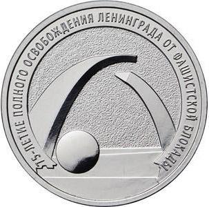 Монета 25 рублей — 75 лет блокады Ленинграда - реверс