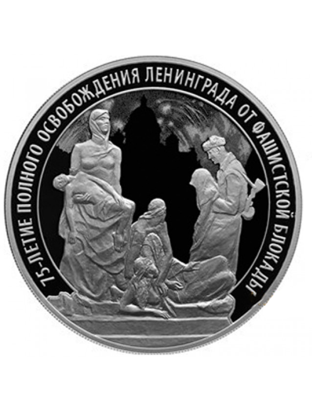 Монета 3 рубля  — 75 лет блокады Ленинграда - реверс