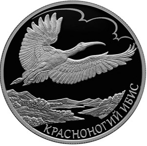 Серебряная монета «Красноногий ибис» — 2 рубля - реверс