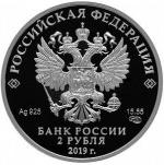 Серебряная монета «Белуга» — 2 рубля - аверс