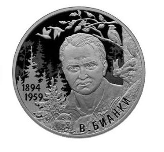 Монета к 125-летию со дня рождения писателя В.В.Бианки - реверс