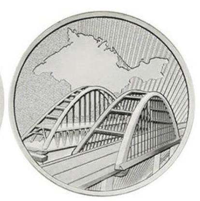 Монета воссоединение Крыма с Россией - аверс