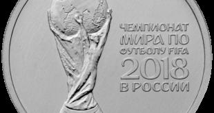 Монеты Чемпионата мира по Футболу 2018
