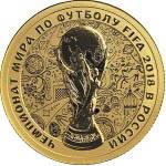 Золотая монета Чемпионат мира по футболу 2018
