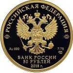 Золотая монета — Чемпионат мира по футболу 2018 - аверс