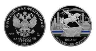 Серебряная монета «100-летие образования Башкортостана»