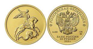 Золотая монета - Георгий Победоносец - 50 рублей