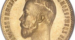 Царская монета Николая 2 - 10 рублей 1901года2