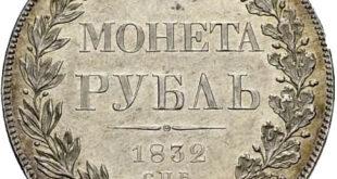 Монета 1 рубль 1832 года, СПБ-НГ, венок 8 звеньев