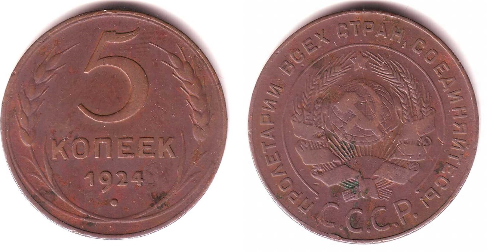 Монета СССР 1924 года выпуска номиналом 5 копеек
