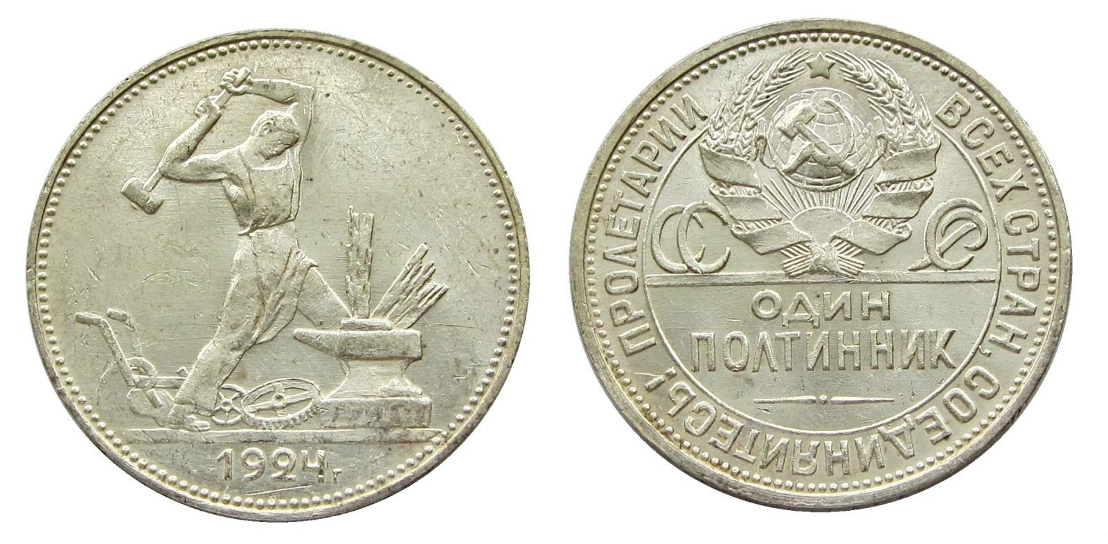 Монета СССР 1924 года выпуска номиналом 50 копеек (Полтинник)