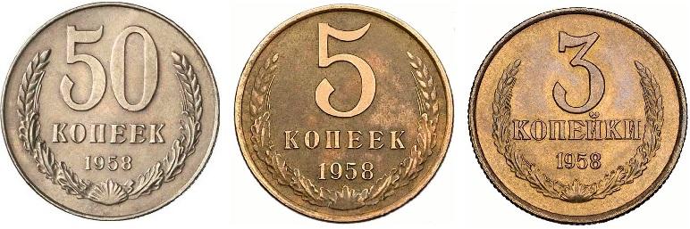 Монеты СССР 1958 года выпуска номиналом 50, 5 и 3 копейки