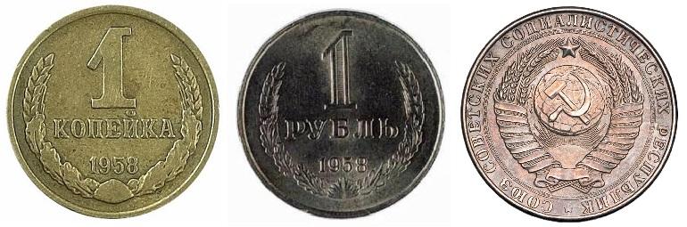Монеты СССР 1958 года выпуска номиналом 1 копейка и 1 рубль