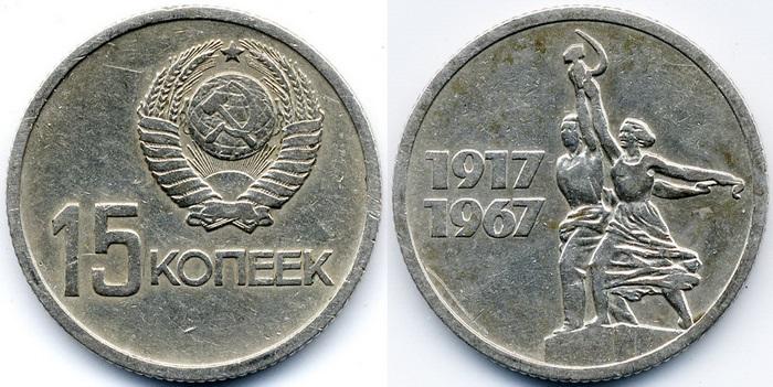 Монета СССР 1967 года номиналом 15 копеек