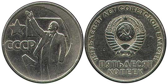 Монета СССР 1967 года выпуска номиналом 50 копеек