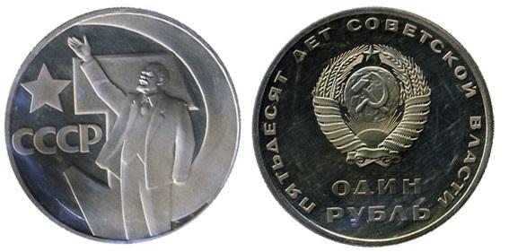Монета СССР 1967 года выпуска номиналом 1 рубль