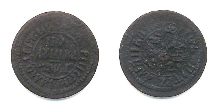 Полушка 1703 года