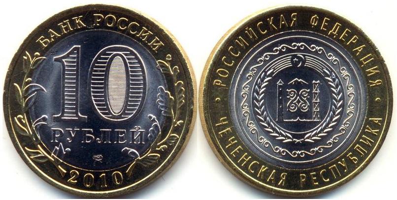 Монета Чеченской республики 2010 года номиналом 10 рублей