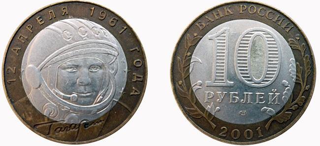 Монета Гагарин 2001 года выпуска номиналом 10 рублей