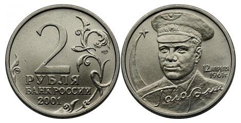 Монета Гагарин 2001 года выпуска номиналом 2 рубля
