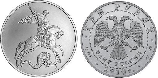 """Серебряная монета России """"Георгий Победоносец"""" номиналом 3 рубля 2010 года"""