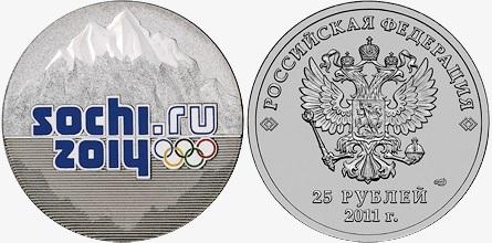 Олимпийская монета Сочи 25 рублей, выпущенная в 2011 году