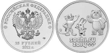 Олимпийские монеты Сочи номиналом 25 рублей, выпущенные в 2012 году