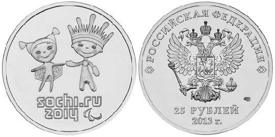 Олимпийские монеты Сочи номиналом 25 рублей, выпущенные в 2013 году