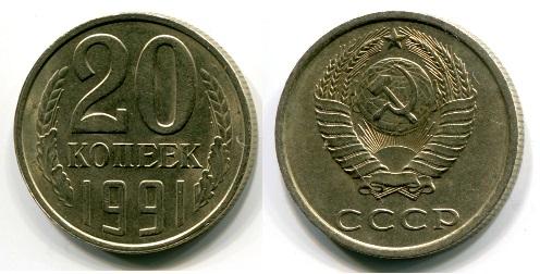 20 копеек СССР 1991 года выпуска