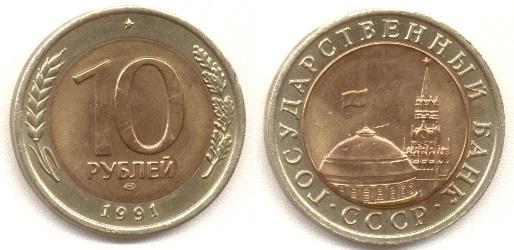 Биметаллические 10 рублей ГКЧП 1991 года
