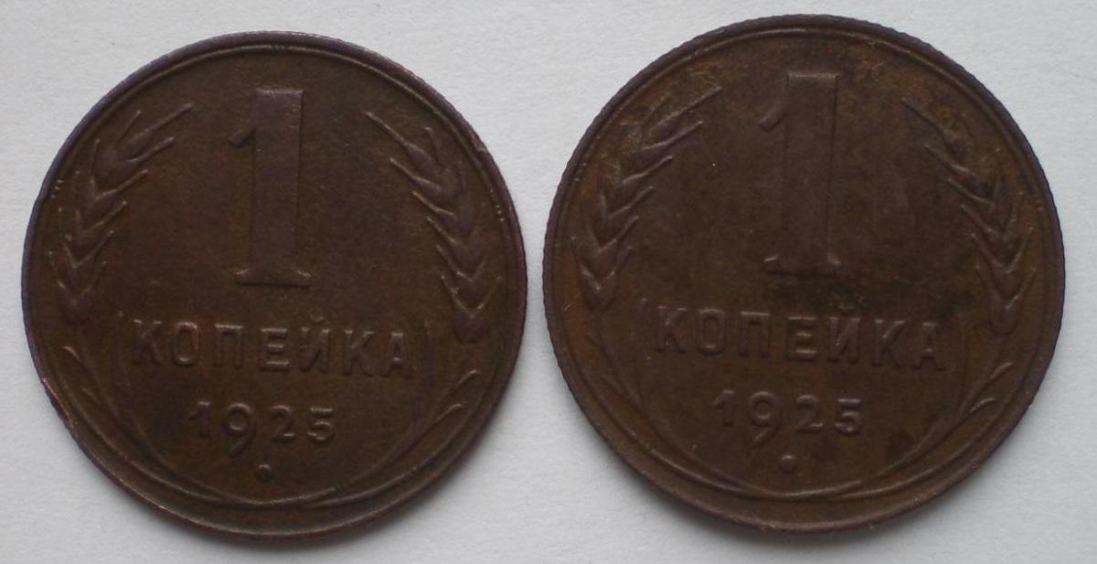 1 копейка СССР 1925 года