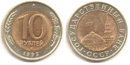 10 рублей СССР 1992 года выпуска