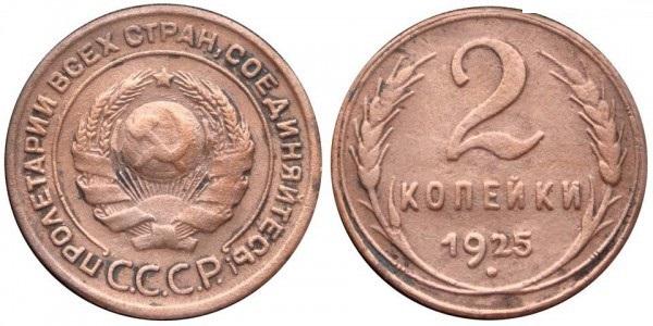 2 копейки СССР 1925 года
