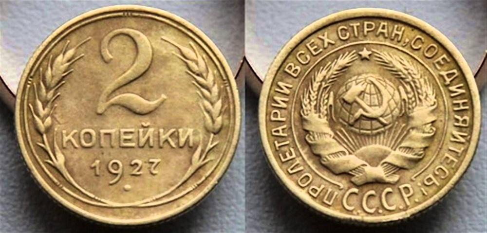 2 копейки СССР 1927 года