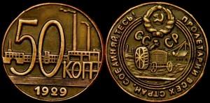 50 копеек СССР 1929 года