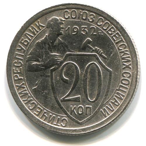 20 копеек СССР 1931 года выпуска