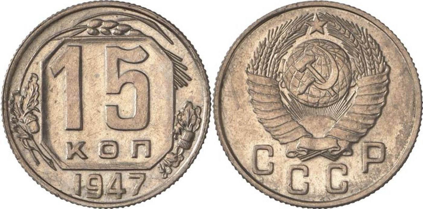 15 копеек СССР 1947 года выпуска