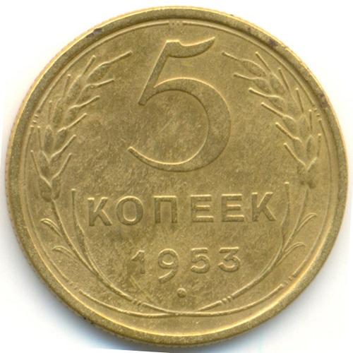 5 копеек СССР 1953 года выпуска