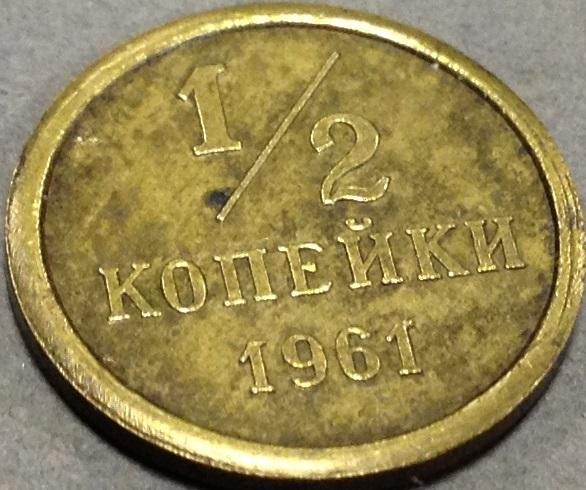 Пол копейки СССР 1961 года выпуска