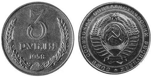 3 рубля СССР 1958 года выпуска