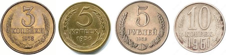 Монеты СССР разных годов выпуска и номиналов