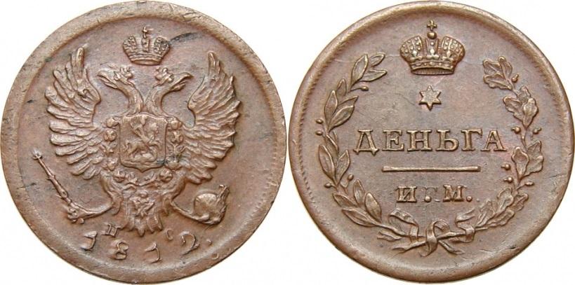 Медная монета Деньга Царской России 1812 года