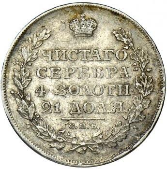 Серебряная монета Царской России 1812 года