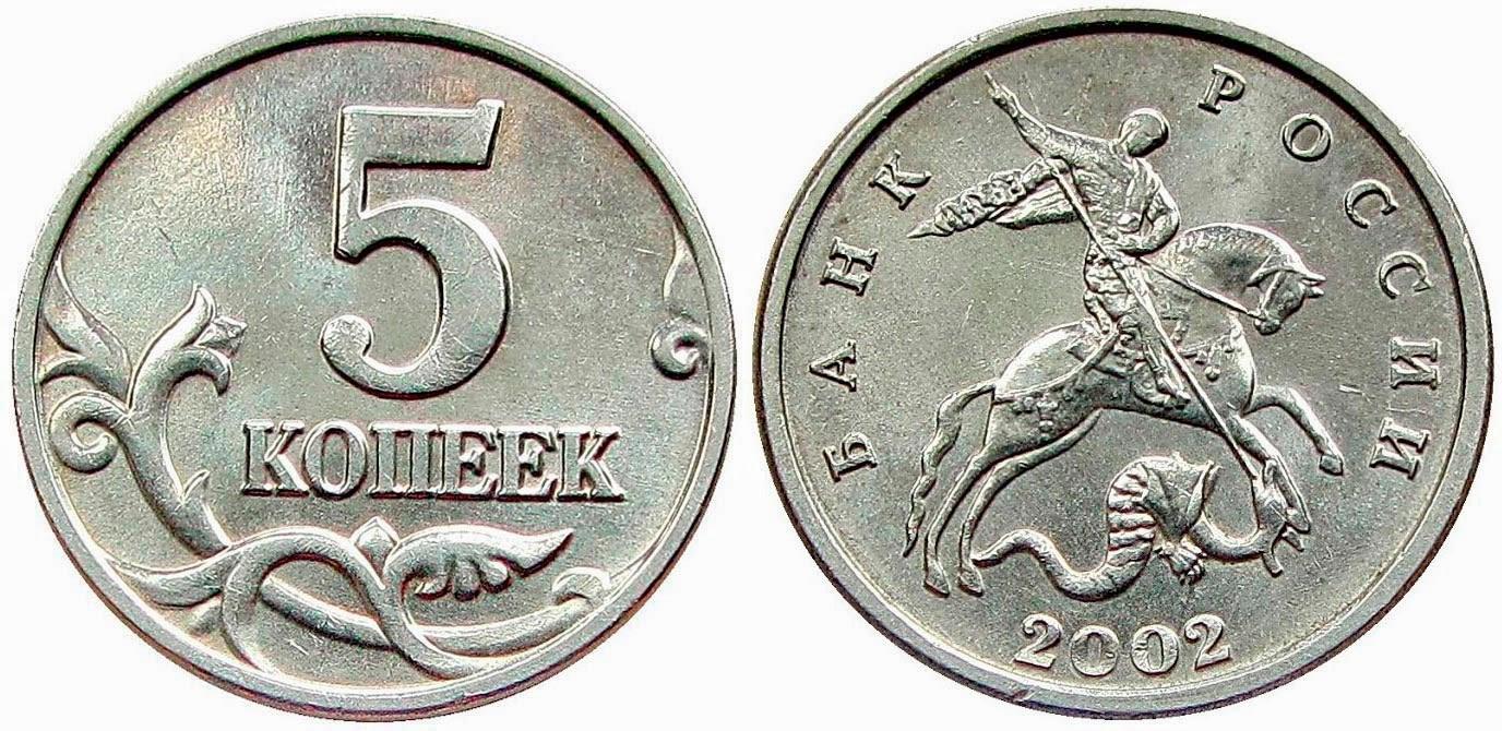 5 копеек России 2002 года выпуска