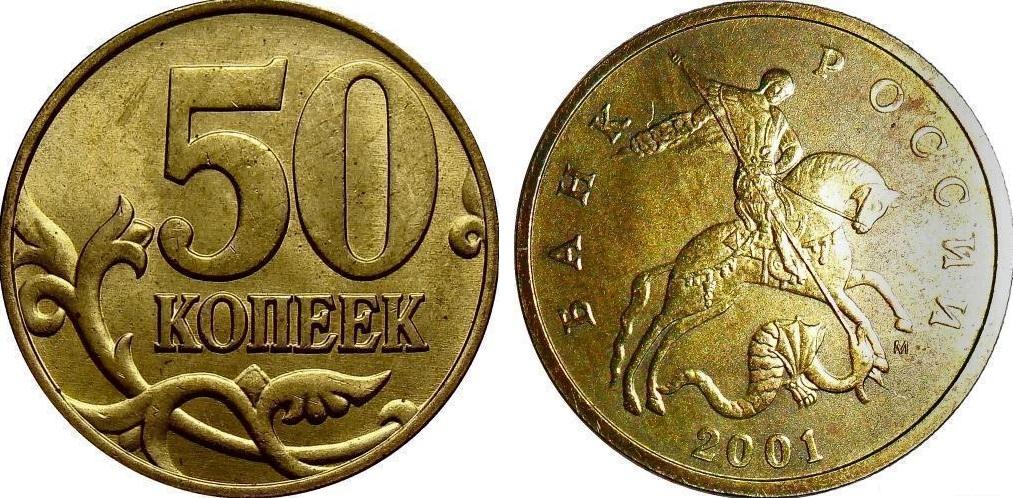 50 копеек 2001 года Московского монетного двора