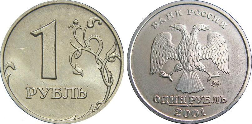 1 рубль 2001 года Московского монетного двора
