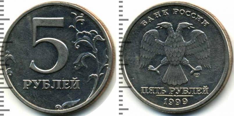 Монета России 5 рублей 1999 года